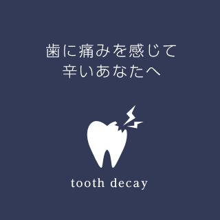 歯に痛みを感じて辛いあなたへ tooth decay