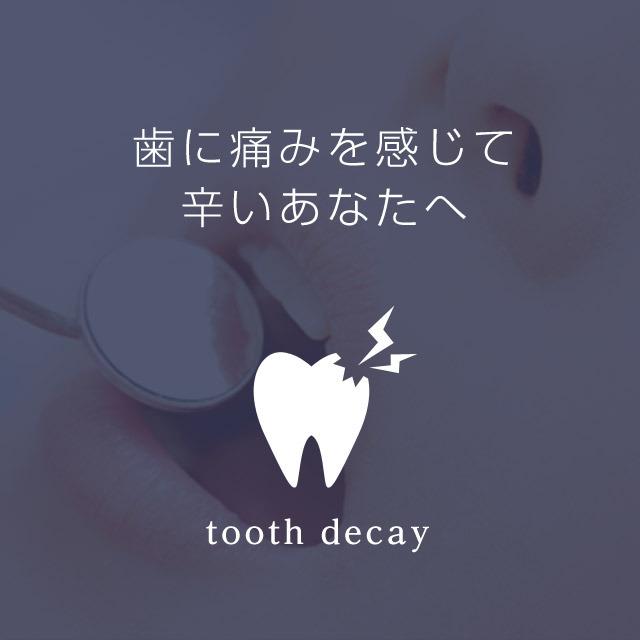虫歯治療悩みの種の完全除去を