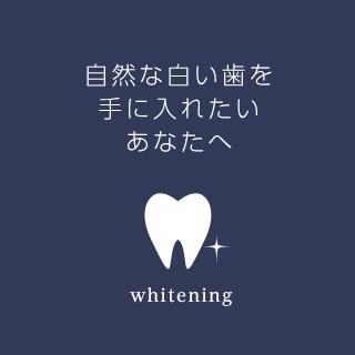 自然な白い歯を手に入れたいあなたへ whitening