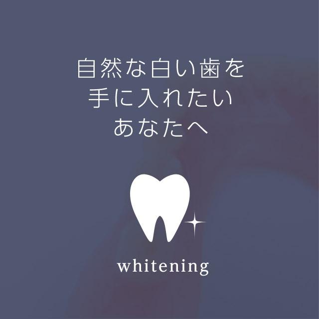 ホワイトニング より魅力的な笑顔を