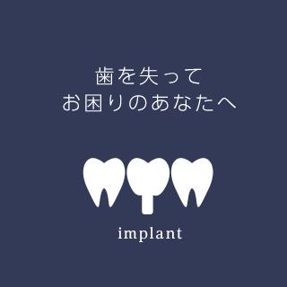 歯を失ってお困りのあなたへ implant