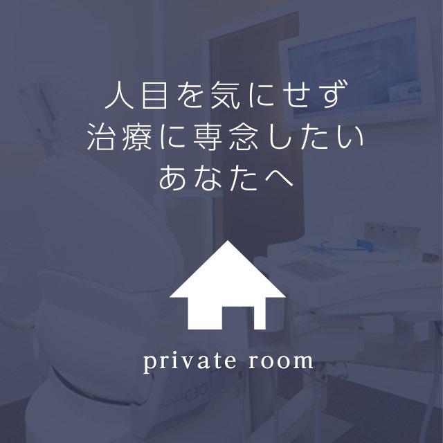 プライベートルーム 安心して利用できる空間を